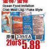 Ocean Food Imitation Crab Meat Leg/flake Style - 2/$5.88